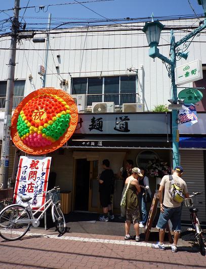 『つけ麺 道』 外観