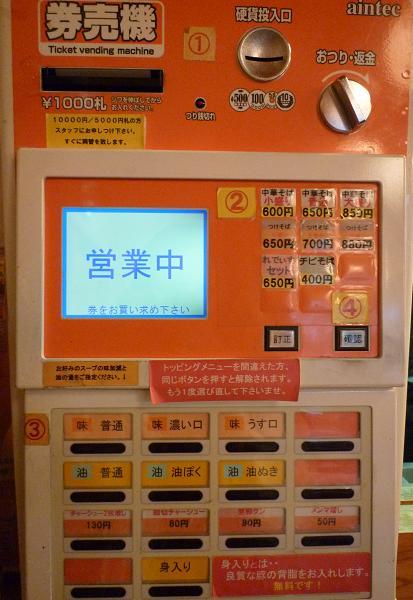 『ケンチャンラーメン山形』 券売機