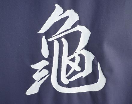 『麺や 亀』 幟の文字