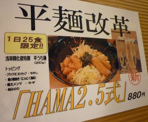 『浜そば』 「HAMA2.5式」POP