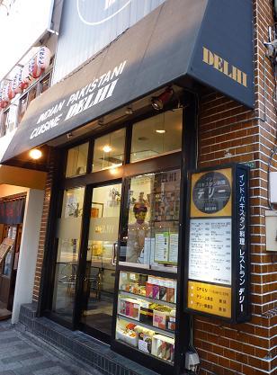『デリー上野店』 外観
