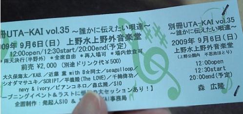 ライブ『別冊UTA-KAI vol.35』 チケット
