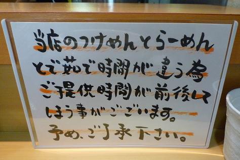 『つけ麺 道』 卓上のPOP