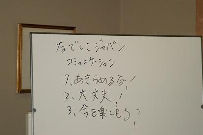 110728山羽氏の講演会 022