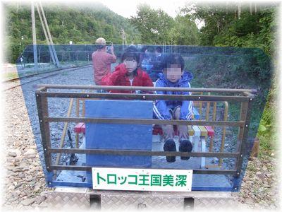 blog北海道7