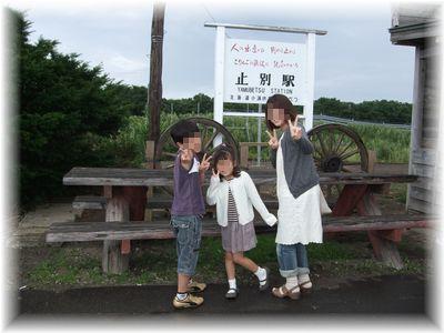 blog駅