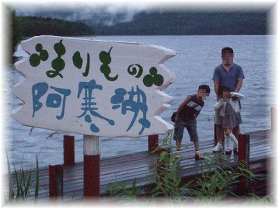 blog阿寒湖