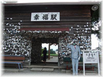 blog幸福駅
