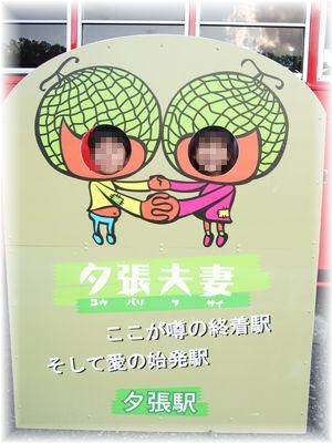 blog夕張