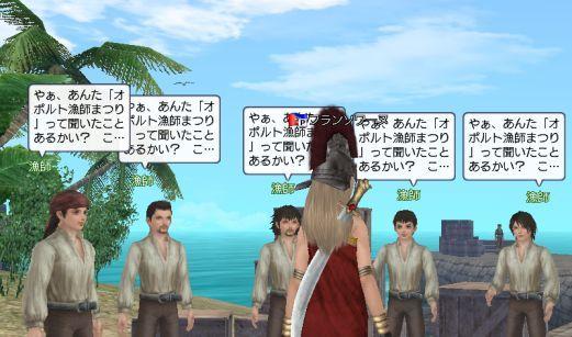 トルヒーヨ 釣りについて語る若者達