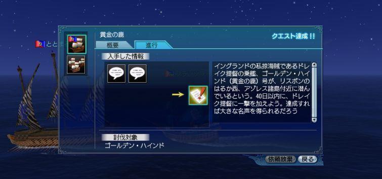 黄金の鹿 戦いの後(1)