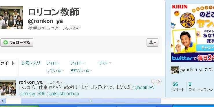 lonbooAtsushi1.jpg