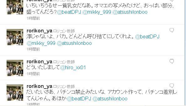 lonbooAtsushi2.jpg