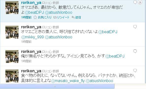 lonbooAtsushi3.jpg