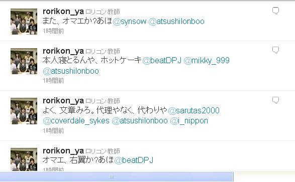 lonbooAtsushi4.jpg