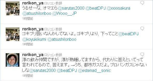lonbooAtsushi5.jpg