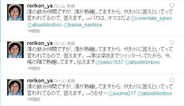 lonbooAtsushi6.jpg