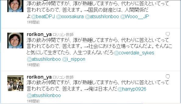 lonbooAtsushi7.jpg