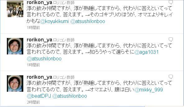 lonbooAtsushi8.jpg
