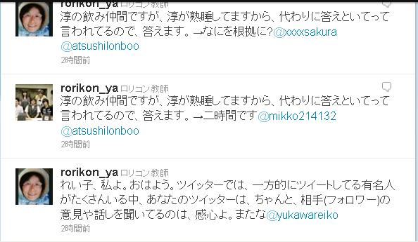 lonbooAtsushi9.jpg
