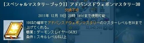 maple_111207_191125.jpg
