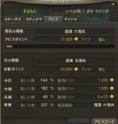 Aion0012.jpg