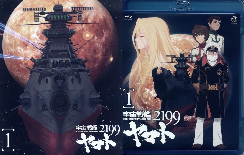 宇宙戦艦ヤマト2199-2