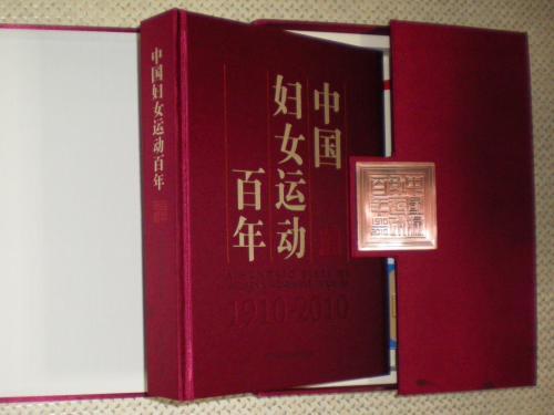 中国婦女運動百年2