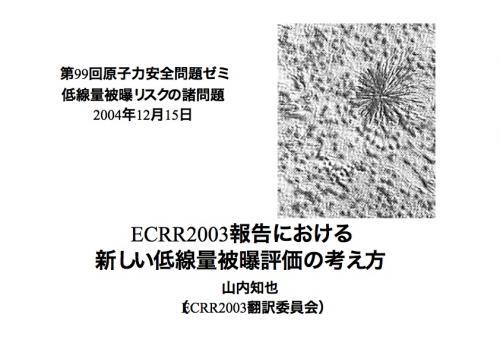 yamauchi041215.jpg