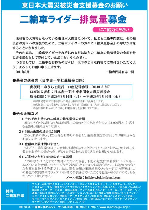 haikiryo-bokin_20110331203536.jpg