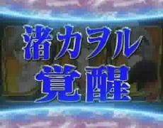 エヴァ5最後の使者カヲル覚醒モード