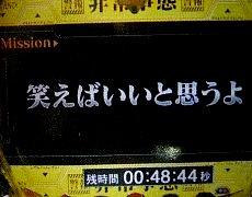 ●最後の使者1分ミッションモード1●