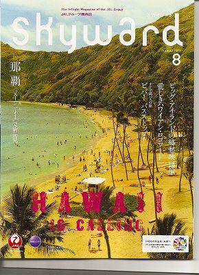 JAL機内誌『スカイワード』8月号