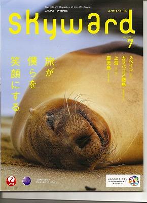 JAL機内誌「スカイワード」7月号