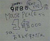 20090908211011.jpg