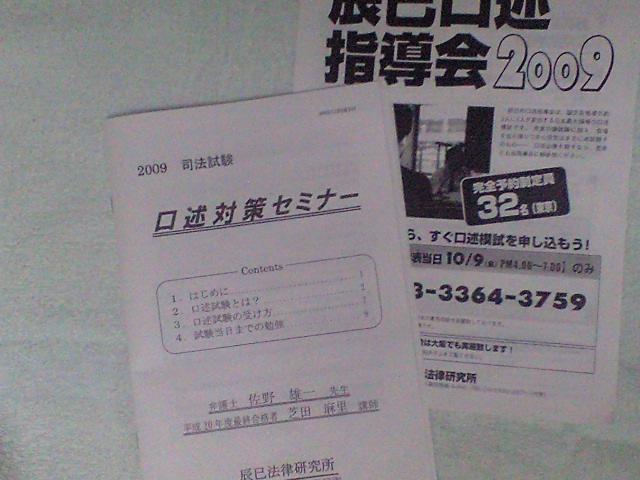 辰巳・口述セミナー配布資料2009