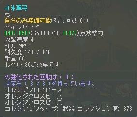 180+弓