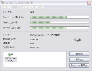 eBoostr V4 SSD