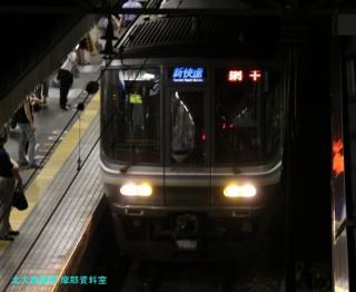 京都駅の京阪神アーバンネットワーク 2