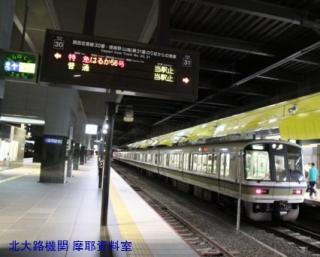 京都駅の京阪神アーバンネットワーク 5