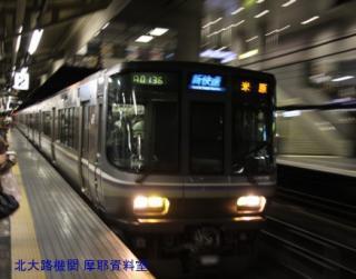京都駅の京阪神アーバンネットワーク 10