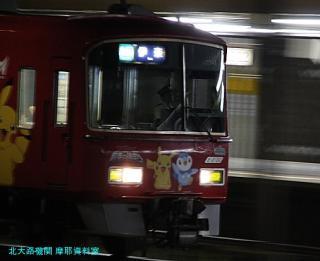 名鉄ポケモン電車三連発三分間 1