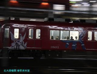 名鉄ポケモン電車三連発三分間 3