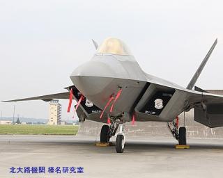 横田F22速報 2
