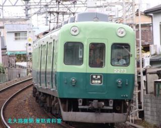 京阪 旧3000系の淀屋橋行きと出町柳行き 2