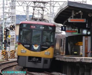 京阪 旧3000系の淀屋橋行きと出町柳行き 6