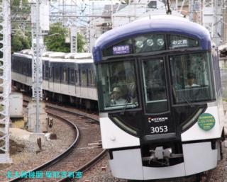 京阪 旧3000系の淀屋橋行きと出町柳行き 7