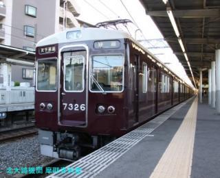 阪急千里線 2300系ほか 6
