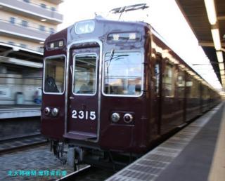 阪急千里線 2300系ほか 8