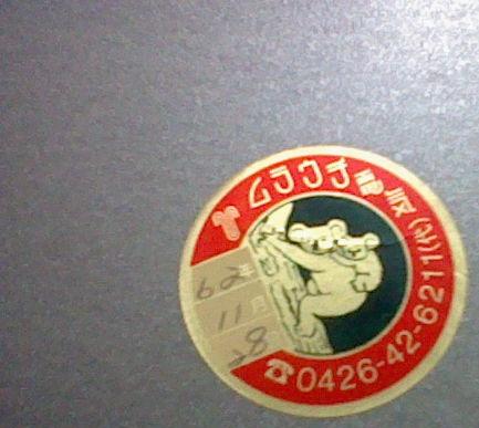 保証書 昭和62年11月28日に購入されたようです。